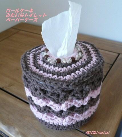 ロールケーキみたいなトイレットペーパーケースの作り方|編み物|編み物・手芸・ソーイング|ハンドメイドカテゴリ|アトリエ