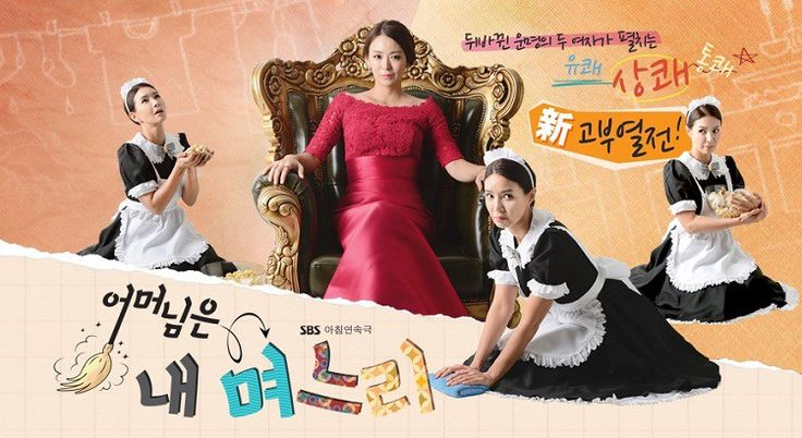 My Mother is a Daughter-In-Law OST