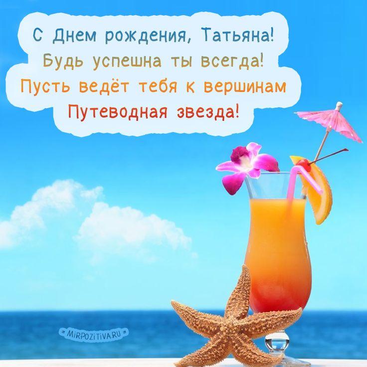 С днем рождения именные поздравления картинки татьяна, открытки сердечками