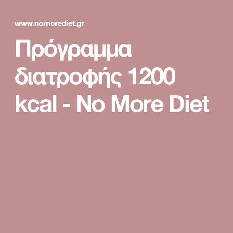 Πρόγραμμα διατροφής 1200 kcal - No More Diet