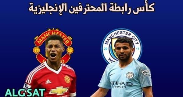 القنوات الناقلة لمباراة مانشستر سيتي ضد مانشستريونايتد English League Cup تعرف على القنوات الناقلة لمباراة مانشستر In 2020 Manchester City Manchester United League