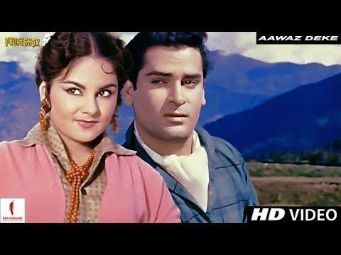 Aawaz Deke   Professor   Full Song HD   Shammi Kapoor, Kalpana - YouTube
