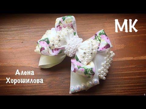 бантики в школу из репсовых лент МК Канзаши Алена Хорошилова tutorial kanzashi ribbon bows - YouTube
