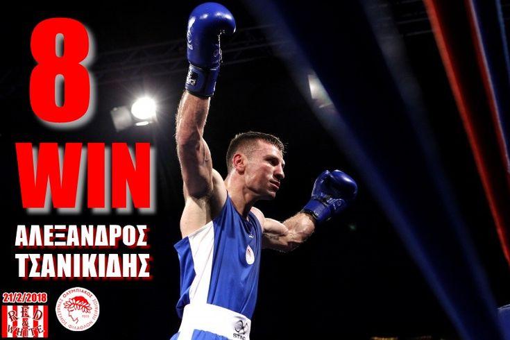 """Νίκησε και τον Νορβηγό Χάντι Σπουρ ο Αλέξανδρος και πέρασε στους """"οκτώ"""" στο Διεθνές Τουρνουά """"Strandja"""" που διεξάγεται στη Σόφια της Βουλγαρίας! #Red_White #Olympiacos #Alexandros_Tsanikidis #Boxing"""