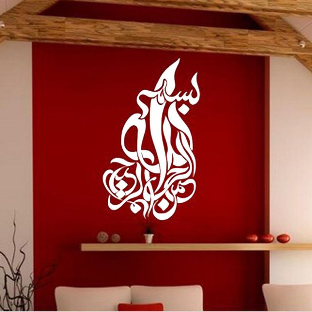 Fair price Allah Islamic Muslim Art White Wall Sticker Removable DIY Calligraphy Home Decorative Vinyl Decal just only $3.34 - 11.69 with free shipping worldwide  #wallstickers Plese click on picture to see our special price for you