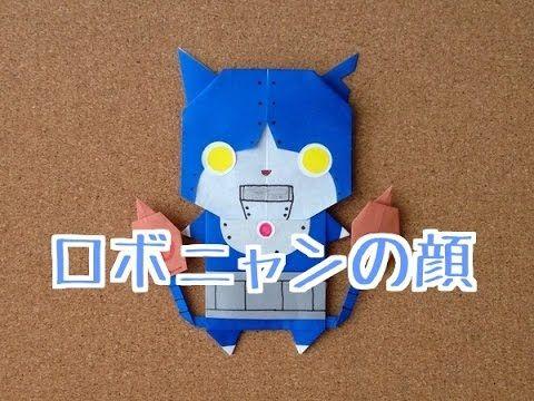 ハート 折り紙:折り紙 妖怪ウォッチ ウィスパー-ro.pinterest.com