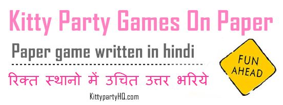 Custom written paper games for party in hindi