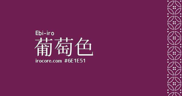 葡萄色(えびいろ)とは、山葡萄の熟した実のような暗い赤紫色のこと。または、薄く渋い紅色のことです。『葡萄』は「えび」と読まれた山葡萄の古名で、葡萄葛のこと。江戸中期頃から「ぶどういろ」と呼ばれるようになり、『海老色』...|日本の色(伝統色・和色)446色の由来。