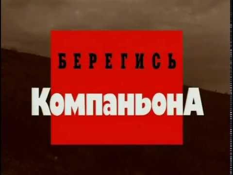 Берегись компаньона  часть 1 Криминальная Россия