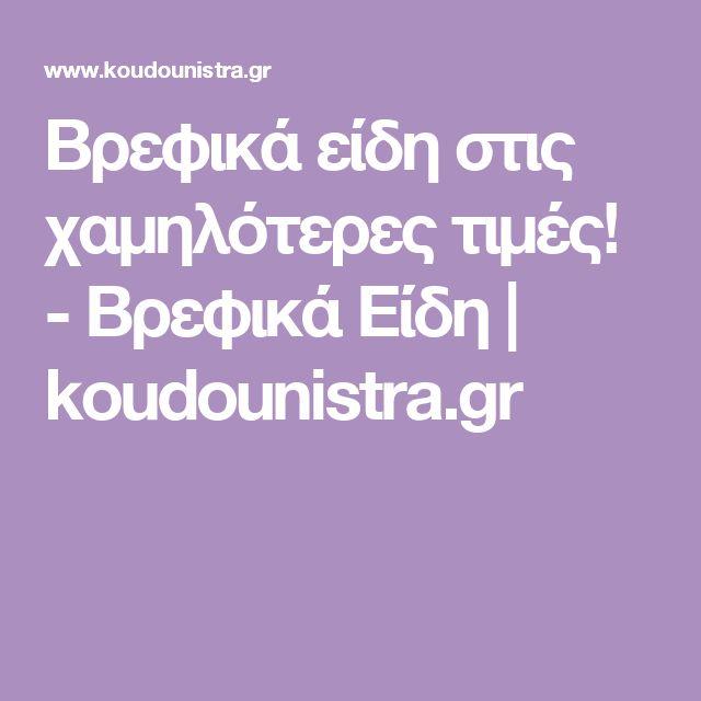 Βρεφικά είδη στις χαμηλότερες τιμές! - Βρεφικά Είδη | koudounistra.gr