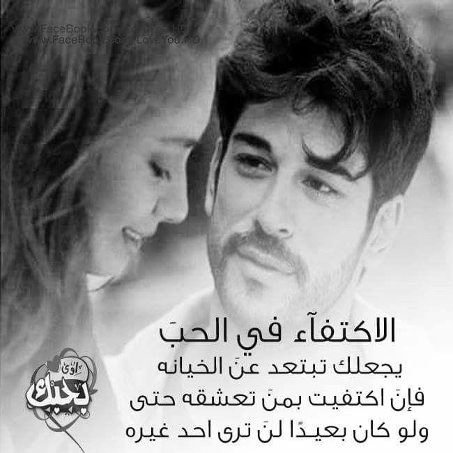 هيما حبي Love Words Quotes Words