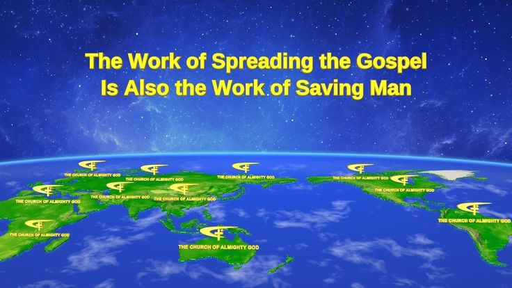 "Almighty God's Word ""The Work of Spreading the Gospel Is Also the Work o..."