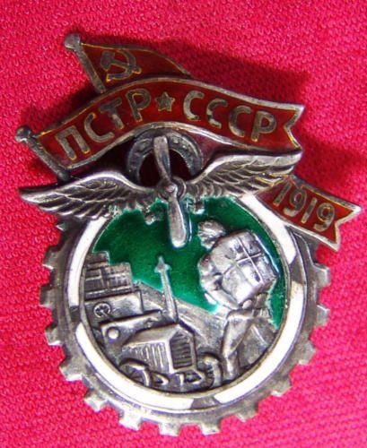 Russian Soviet Bolshevik Transport Trade Union 1919 Badge Pin | eBay