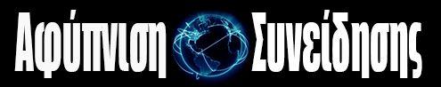 ΣΟΚ! Medvedev: Οι εξωγήινοι ζουν ανάμεσα μας και είναι πολλοί ! - Αφύπνιση Συνείδησης
