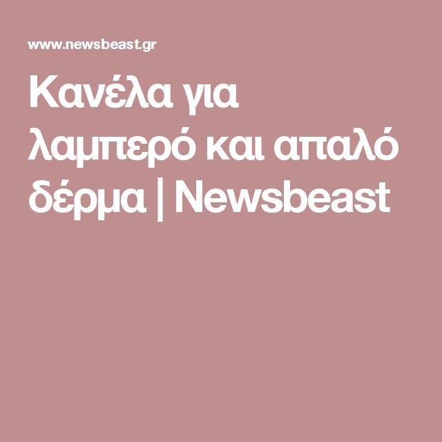 Κανέλα για λαμπερό και απαλό δέρμα | Newsbeast
