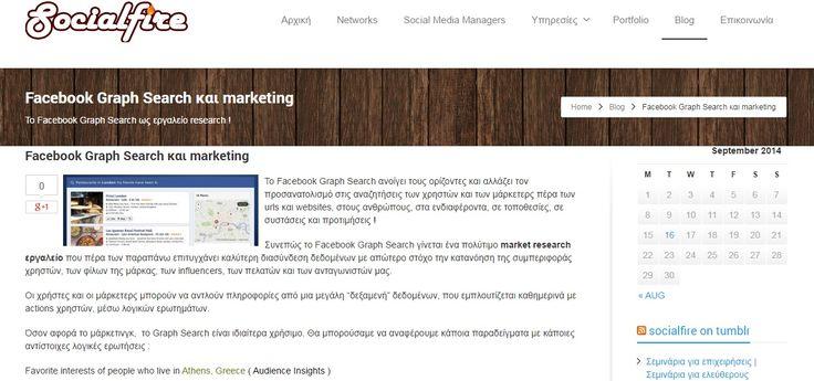 ο #Facebook #Graph #Search ανοίγει τους ορίζοντες και αλλάζει τον προσανατολισμό στις αναζητήσεις των χρηστών και των μάρκετερς πέρα των urls και websites, στους ανθρώπους, στα ενδιαφέροντα, σε τοποθεσίες, σε συστάσεις και προτιμήσεις.. Διαβάστε περισσότερα : http://www.socialfire.gr/facebook-graph-search-marketing/