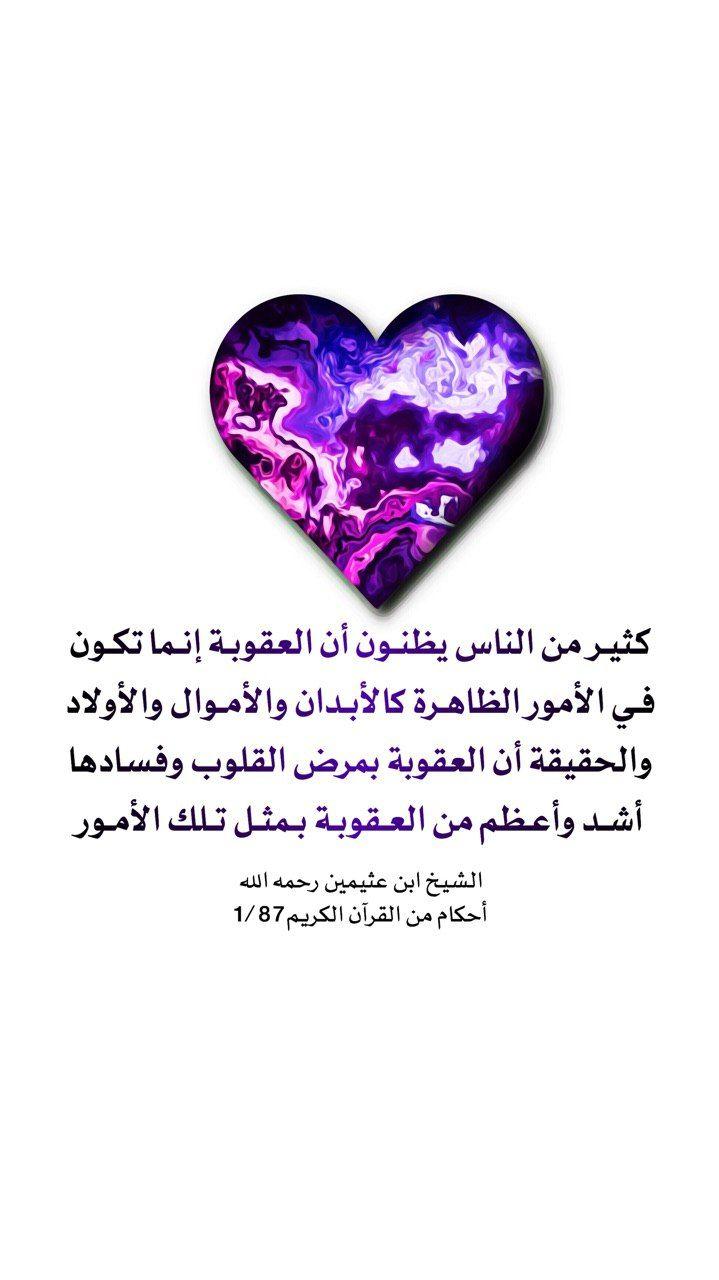 كثير من الناس Arabic Quotes Quotes Heart Ring