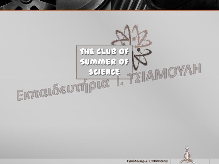 summer-of-science-programm by Εκπαιδευτήρια  Τσιαμούλη via Slideshare