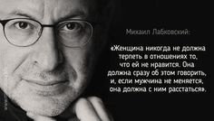 20 цитат психолога Михаила Лабковского о любви и здоровых отношениях. Жестко, но со смыслом!