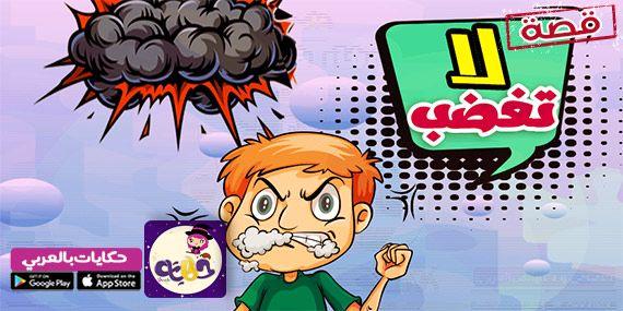 قصة مصورة عن اركان الاسلام للاطفال قصة الإسلام ديني تطيبق حكايات بالعربي Comic Book Cover Comic Books Books