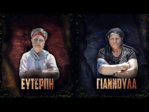 Σπάνε κάθε ρεκόρ οι Survivor Κρητικές γιαγιάδες με 1εκ views - ΝΕΑ ΚΡΗΤΗ