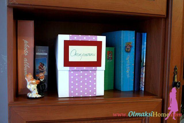 Коробка своими руками. Хранение открыток