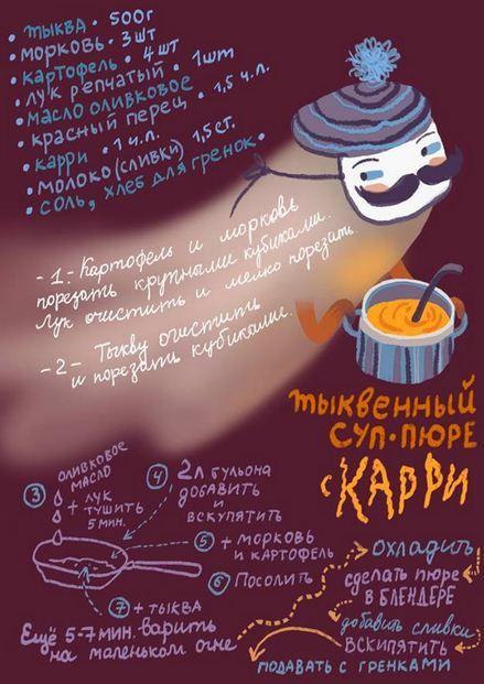 В сказке тыква превращается в карету, а вот в необычных рецептах иллюстратора Виолетты Боригард - в спагетти, оладьи или стейки.