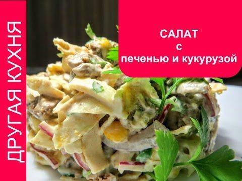 Салат с куриной печенью и кукурузой. Коллекция праздничных салатов!