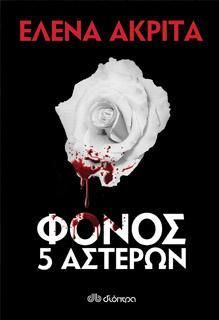 Φόνος 5 αστέρων - Ακρίτα Έλενα - ISBN 9789603649595