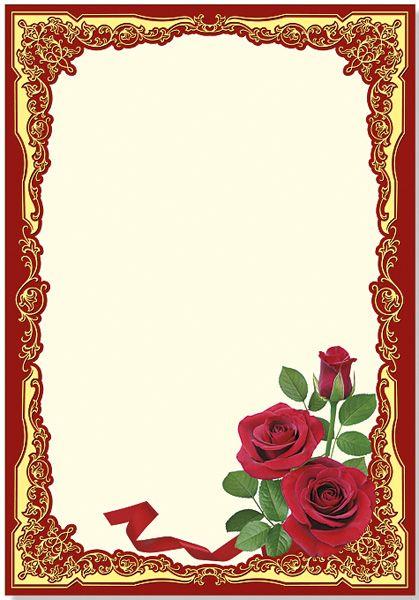 Грамоты шаблоны открытки с днем рождения