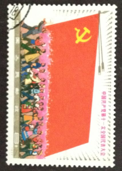 J23 11th National Congress of the Communist Party of China Receive free shipping if order this within Canada