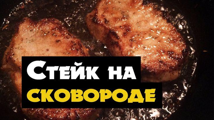 Как сделать стейк на сковороде дома за 5 минут (свинина)  https://www.youtube.com/watch?v=9CtCd-io_74