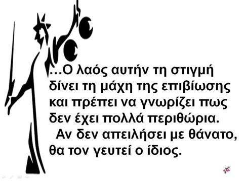 Ιερή Δήλωση Άρθρου 120 Ελληνικού Συντάγματος : Ιερή Δήλωση και Λαθρομεταναστευτικο (3)