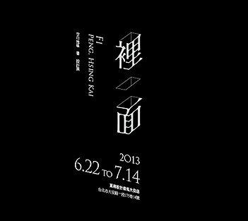 Chinese typographic posetr design