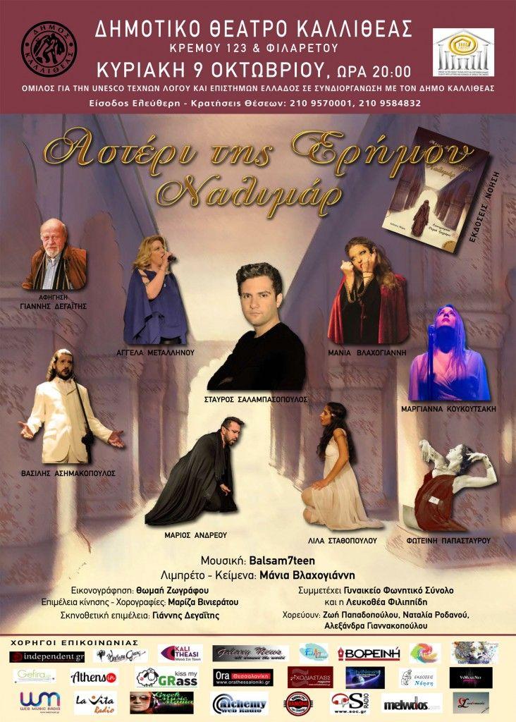 """Η μουσικοθεατρική παράσταση """"Αστέρι της Ερήμου – Ναλιμάρ"""" στο Δημοτικό Θέατρο Καλλιθέας με ελεύθερη είσοδο για το κοινό."""