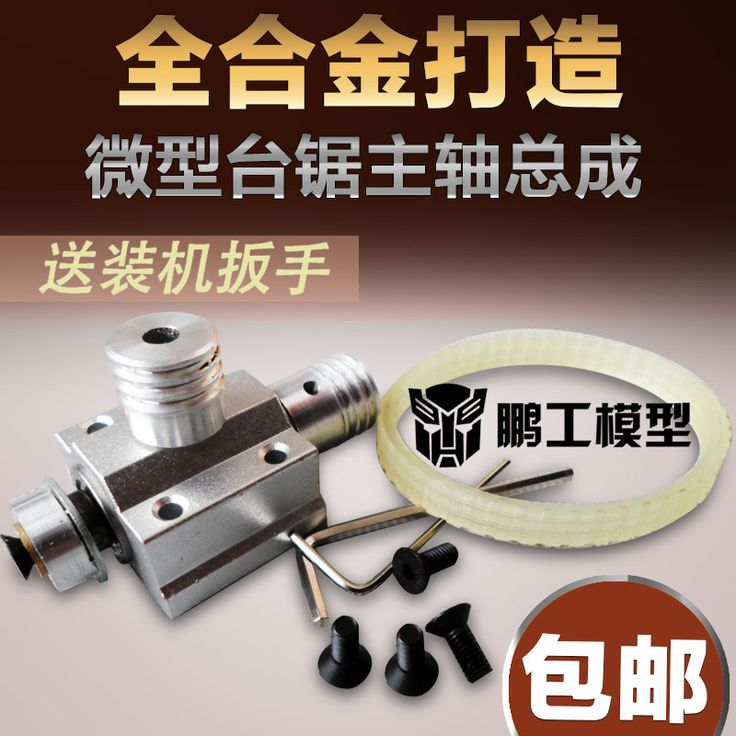Peng engineering model of micro-small table saw chain saw Assembly metal mini table saw spindle pulley