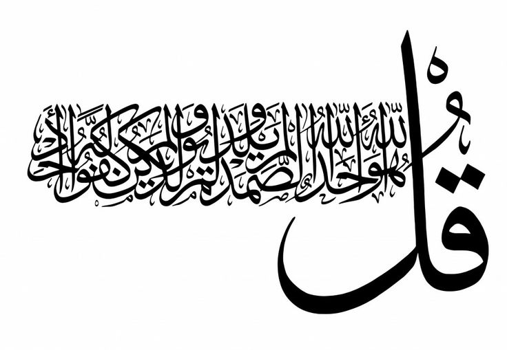 Say: He is Allah, the One! Allah, the eternally Besought of all! He begetteth not nor was begotten. And there is none comparable unto Him. قل هو الله أحد الله الصمد لم يلد ولم يولد ولم يكن له كفوا أحد
