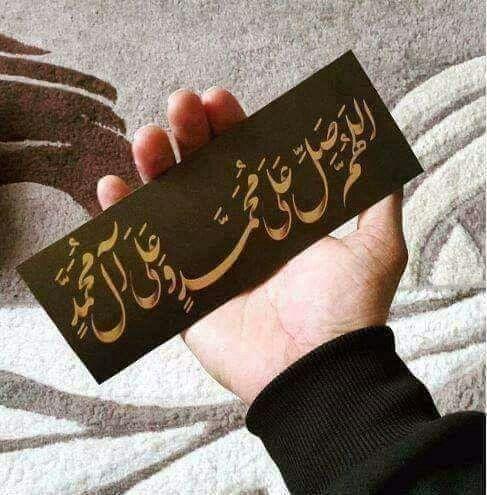 Pin By زين الشحماني On اللهم صل على محمد وآل محمد Islamic Pictures Islamic Calligraphy Arabic Art