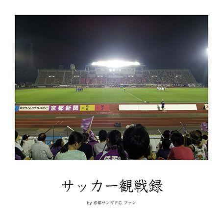 サッカー観戦録 by京都サンガF.C.ファン
