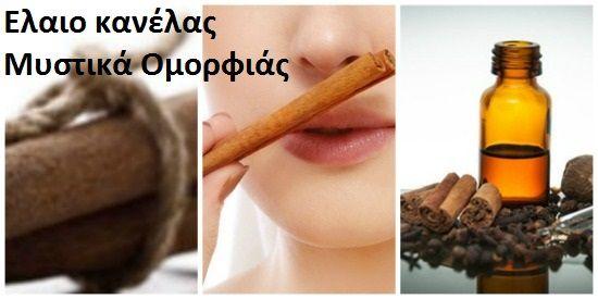 Μάσκα προσώπου που αφαιρεί μαγικά πανάδες, σημάδια ακμής, ρυτίδες από την δεύτερη χρήση της! Μυστικά βότανα, έλαιο μαύρης πεύκης, ελιξίριο σαλιγκαριού, λάδι στρουθοκαμήλου Μυστικά ομορφιάς, μυστικά βότανα, μυστικά βότανα, μυστικά βότανα, έλαιο : www.mystikaomorfias.gr, GoWebShop Platform