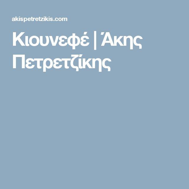 Κιουνεφέ | Άκης Πετρετζίκης