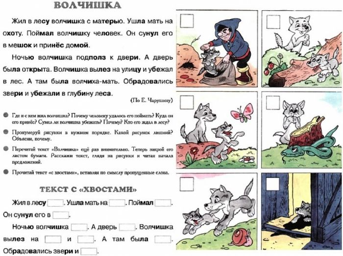 """ТЕКСТЫ С """"ХВОСТАМИ"""""""