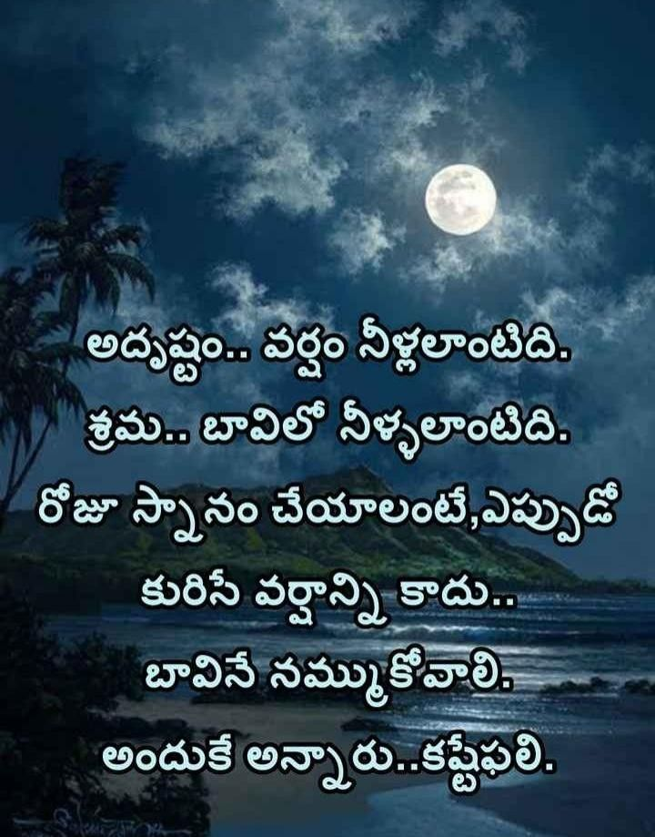 Think Positive Quotes In Telugu