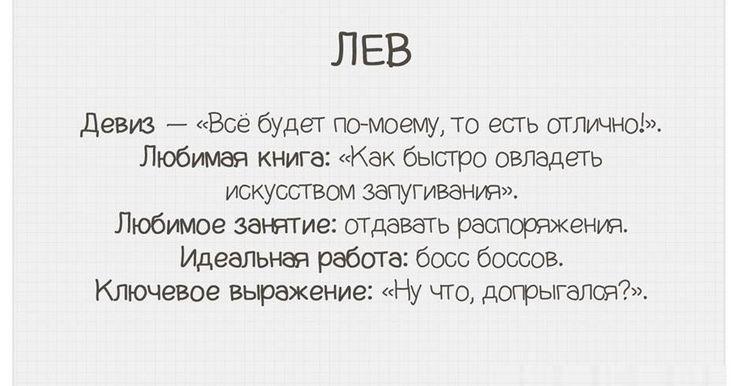http://formulalubvi.com/yumor/12-smeshnyih-harakteristik-znakov-zodiaka/  Про Близнецов - в яблочко