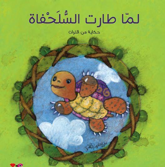 A lovely Arabic story book for kids