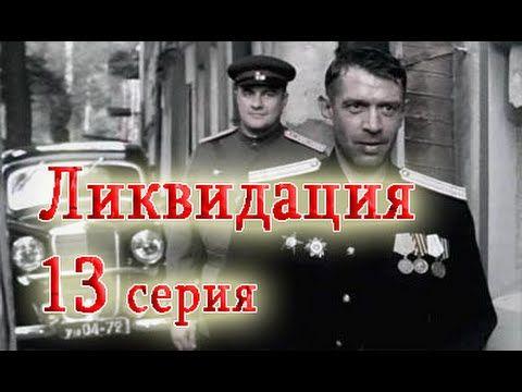 Ликвидация 13 серия (1-14 серия) - Русский сериал HD