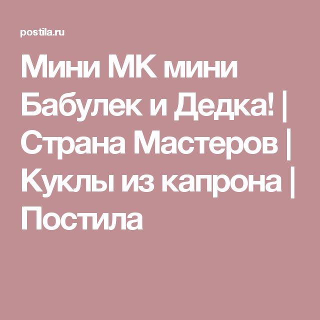 Мини МК мини Бабулек и Дедка! | Страна Мастеров | Куклы из капрона | Постила