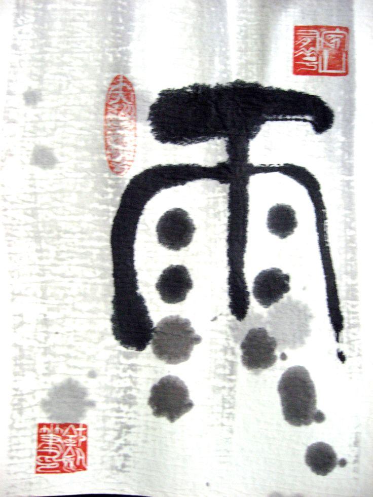 """雨 (""""Yu"""") - RAIN  Ink on Paper"""