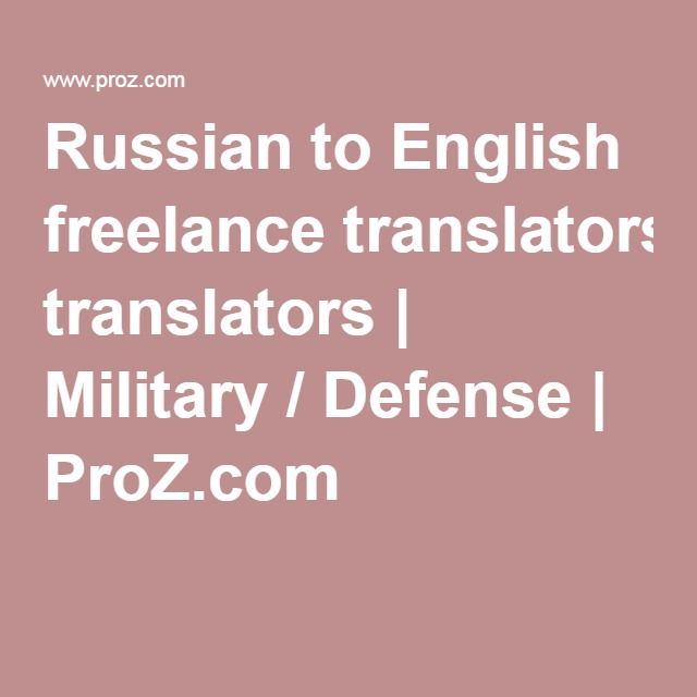 Freelance english to russian translator работа бухгалтера удаленно в минске
