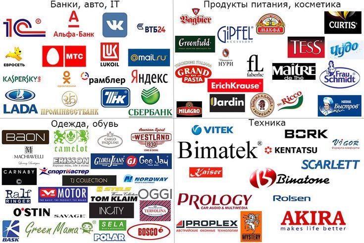 """«Я бы бойкотировал российские товары, если бы мог вспомнить хоть что-нибудь о них, кроме »."""""""